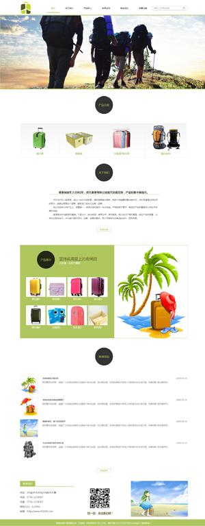 旅行箱网站