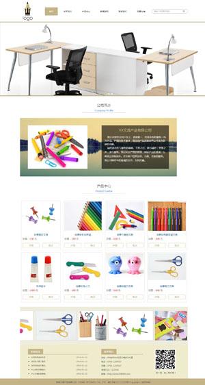 办公文教网站模板