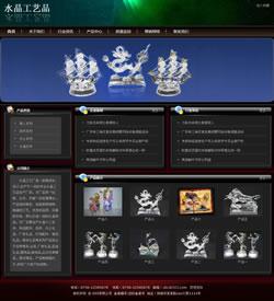 工艺品网站