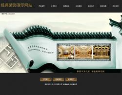 室内设计公司网站