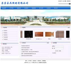 中国某某建材有限公司
