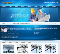 电线电缆网站