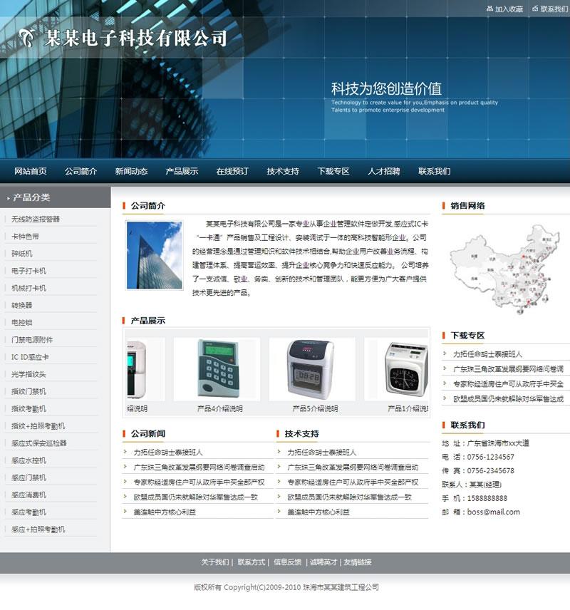 科技IT公司网站源码,科技IT公司网站模板