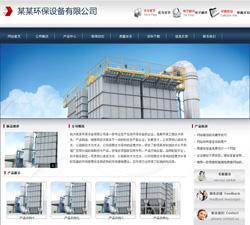 环保设备公司