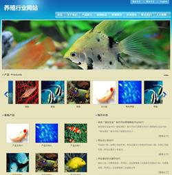养殖行业网站