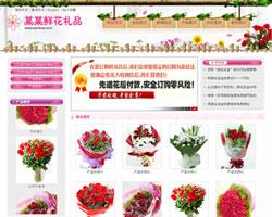 鲜花礼品网站