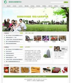 休闲农庄网站