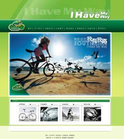 某自行车有限公司