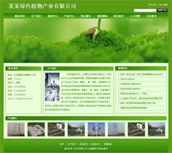 某某绿色植物产业有限公司