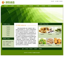 绿色食品有限公司
