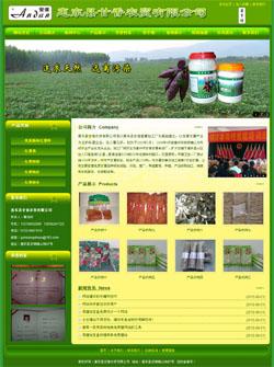 惠东县甘香农贸有限公司