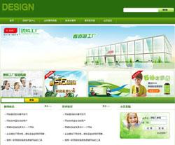 营养保健品公司网站