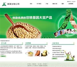 生物公司网站