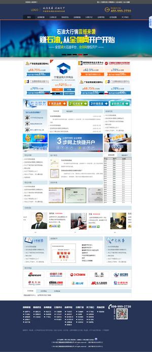 金融公司网站模板