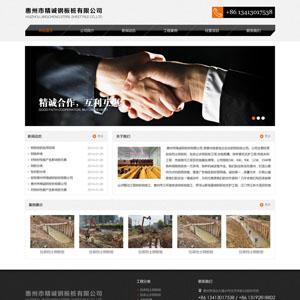 惠州市精诚钢板桩有限公司