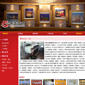 深圳惠龙盛世喷绘公司