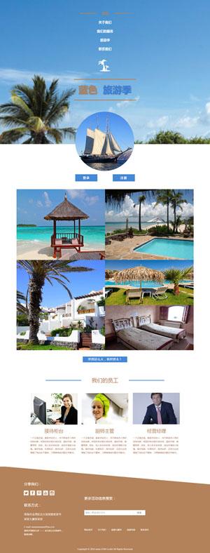 居住 · 旅游网站