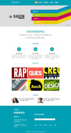 一个简洁、大方的网站设计公司模板