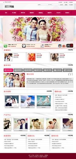 婚嫁机构网站模板