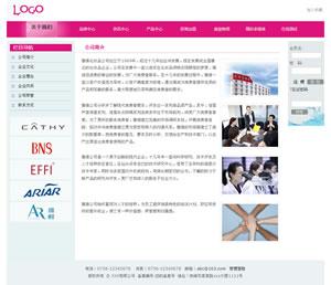 淡雅化妆品网站
