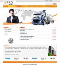 物流公司网站