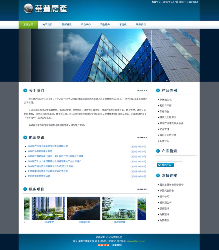房地产公司网站源码无功能限制