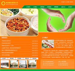 餐饮管理公司网站