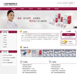 医疗器械网站