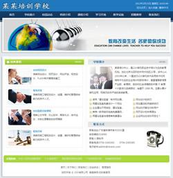 培训学校网站