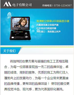 电子科技展示页