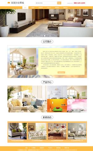 沙发家居网站