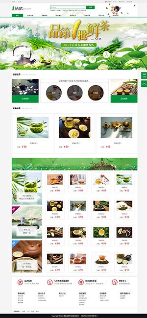 茶叶商城网站模板