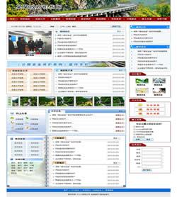 某地政府网站