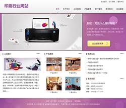 印刷行业网站