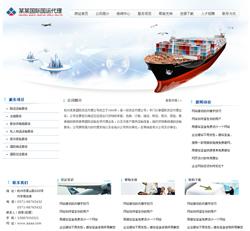国际货运代理网站