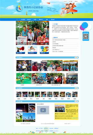 小记者网站