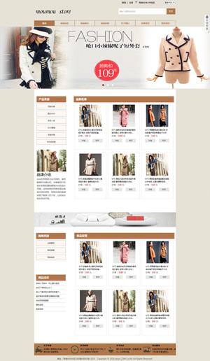 服装商城网站