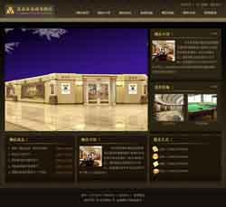 某酒店管理网站