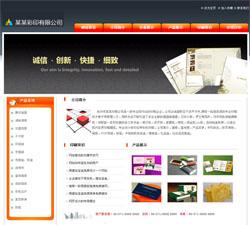 彩印公司网站