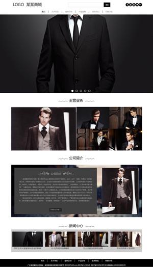 男装西装网站