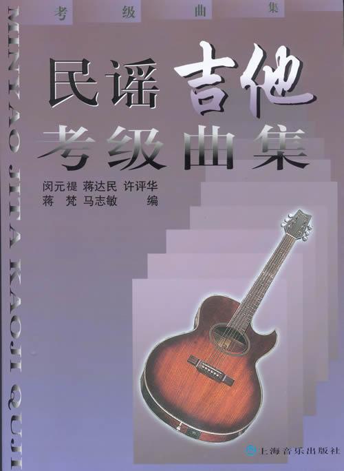 民谣吉他怎样考级?